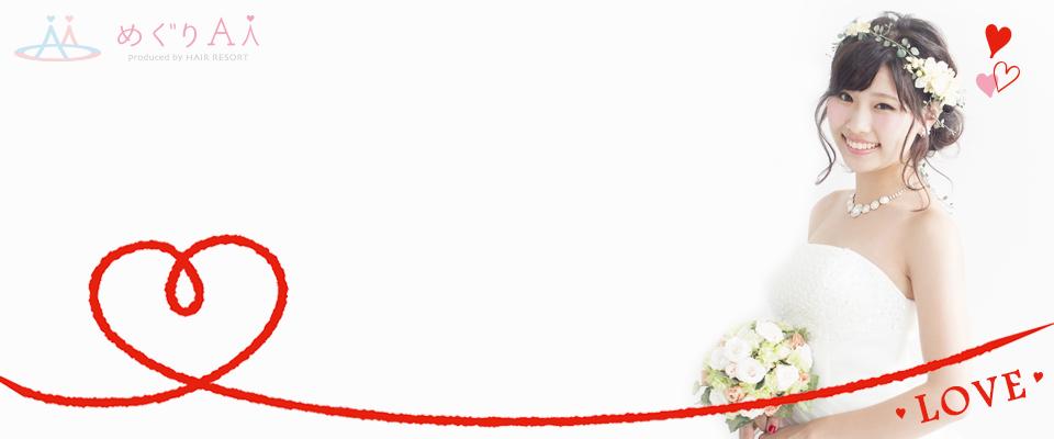 新宿・上野・北千住の婚活カウンセラーブログ